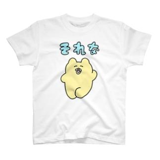 それなチャンミー T-shirts