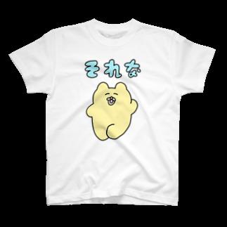 チャンミー店(ショップ)のそれなチャンミー T-shirts