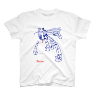 サッカーしてますね。 T-shirts