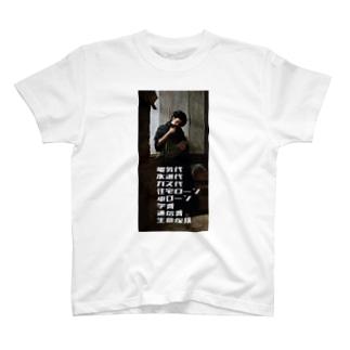毎月の重圧 T-shirts