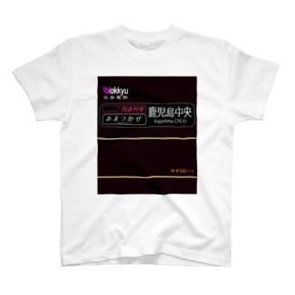 周遊列車あまつかぜ・行先幕風味シリーズ1「鹿児島中央」 T-shirts