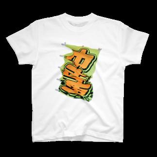 Yusuke Saitohの中古車の旗 T-shirts
