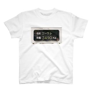 ゾウの体重 T-shirts