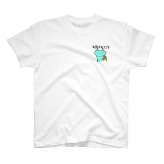あ、僕それスです T-shirts