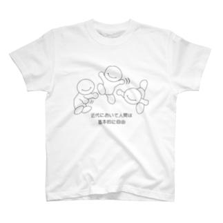 近代において人間は基本的に自由 T-shirts