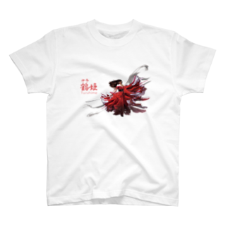 Matsuyaの日本の民話・伝説シリーズ【鶴姫2】 T-shirts