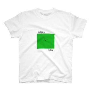 カックカク T-shirts