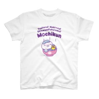 のんびりのびのびもちくん T-shirts