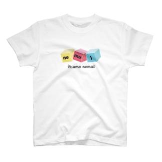 いつもねむたいあなたに贈る T-shirts
