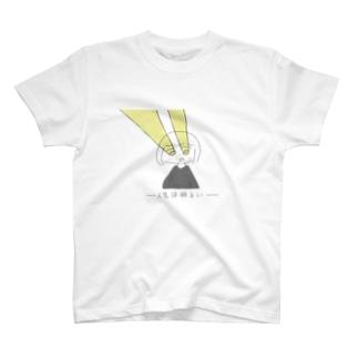 人生は明るい T-shirts