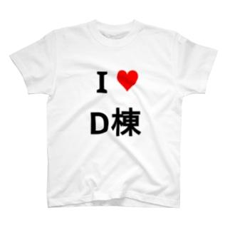 I love D棟 T-shirts