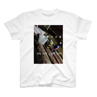 粉砕!玉砕!大喝采! T-shirts