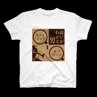 刻々珈琲の違いがわかる男<カプチーノ>ネガ T-shirts