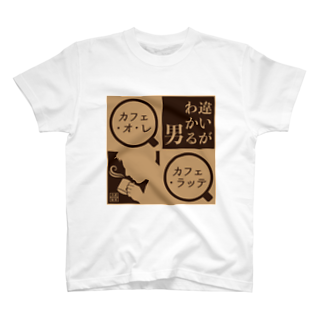 刻々珈琲の違いがわかる男<カフェ・オ・レ>ネガ T-shirts