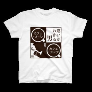 刻々珈琲の違いがわかる男<カフェ・オ・レ>ポジ T-shirts