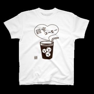 刻々珈琲の愛すコーヒー<グラス>ポジ T-shirts