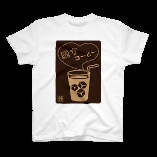 刻々珈琲の愛すコーヒー<グラス>ネガ T-shirts
