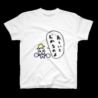 ねこりんストアのあついとむれるのよ T-shirts