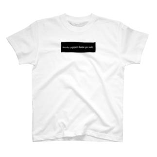 ヒトハ ヤッパリ クマ ガ スキ T-shirts