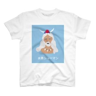 水素シャーマン THE ORIGINAL T-shirts