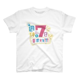 週休7日を要求する! T-shirts