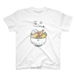 天丼 T-shirts