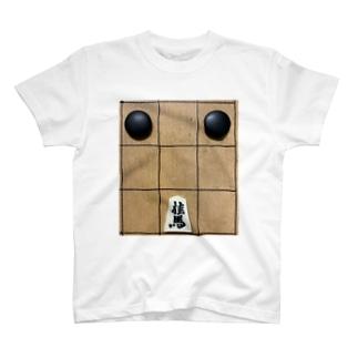ふんどしの桂馬 T-shirts