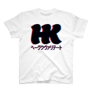 ヘーグクヴァリテート01 T-shirts