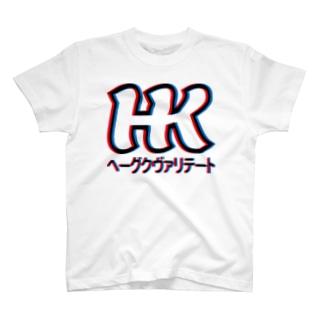 ヘーグクヴァリテート02 T-shirts
