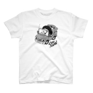 しょーちゃん自動車 モノクロ T-shirts