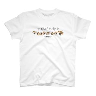 aliveONLINE SUZURI店のすゞめむすび(七転び八起き) T-shirts