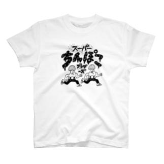 スーパーちんぽこブラザーズ3 T-shirts