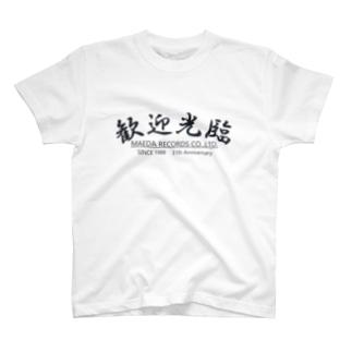 歓迎光臨 T-shirts