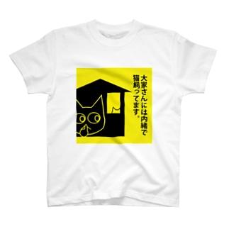 大家さんには内緒で猫飼ってます。Tシャツ T-shirts