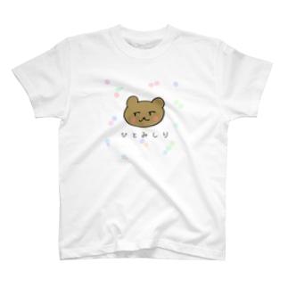 ひとみしりクマ(前面のみ) T-shirts