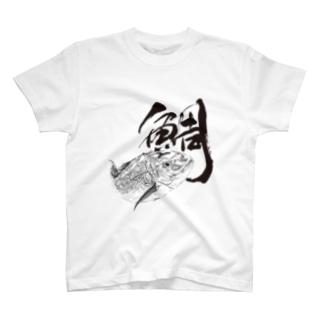 魚文字・鯛(たい)・淡色 T-shirts T-shirts