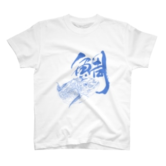 魚文字・鯛(たい)・青色 T-shirts