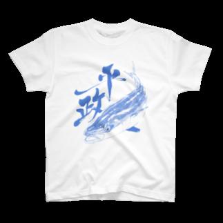 汀屋の魚文字・平政(ひらまさ)・青色 T-shirts