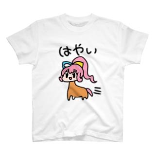 はやいうまぽにこ T-shirts