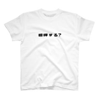 喧嘩する? T-shirts