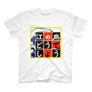 茅ヶ崎どうでしょうTシャツ江の島どうでしょう T-shirts
