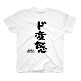 ド変態(かえる先輩。ver.) T-shirts