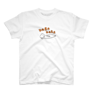 はみをの休日だもの T-shirts