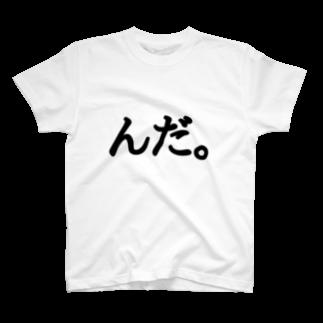 shooot07のんだ。 T-shirts