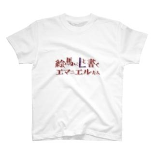 絵馬にLと書くエマニエル夫人 - ダジャレグッズ Tシャツ T-shirts