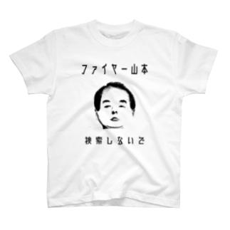 ファイヤー山本 検索しないで T-shirts