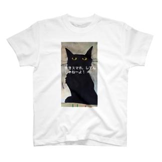 クロネコday's  歩きスマホしてんじゃねーよ!Tシャツ T-shirts