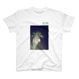 茫洋 T-shirts