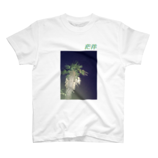 後藤慎太郎の茫洋 T-shirts