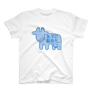 乳牛に相談だ迷路。 T-shirts